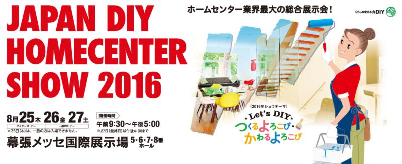 モチ吉、ジャパンホームセンターショウ2016について