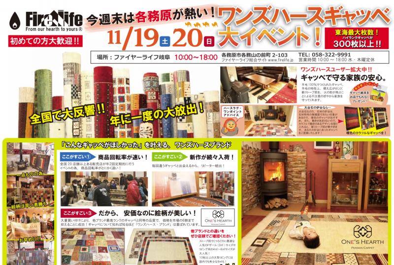 モチ吉、今週土日はファイヤーライフ岐阜でギャッベイベントが開催されます