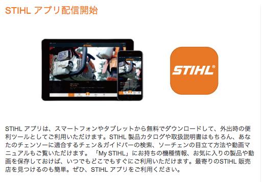 モチ吉、アプリ「STIHL」について