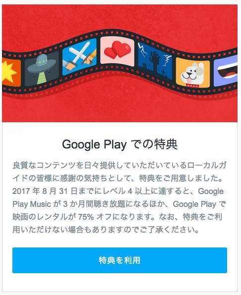 Google Play での特典