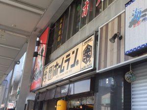 岐阜の昼吞み ホームラン看板