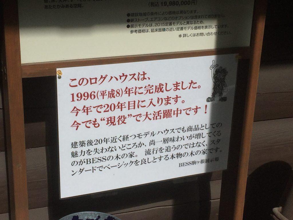 BESS駒ヶ根 カントリーログハウス