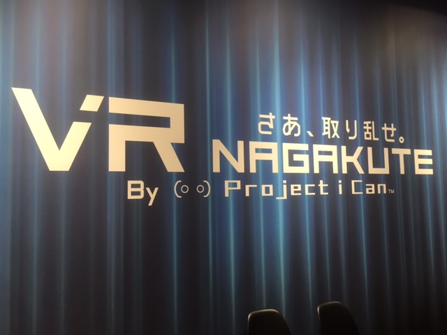 VRゲーム
