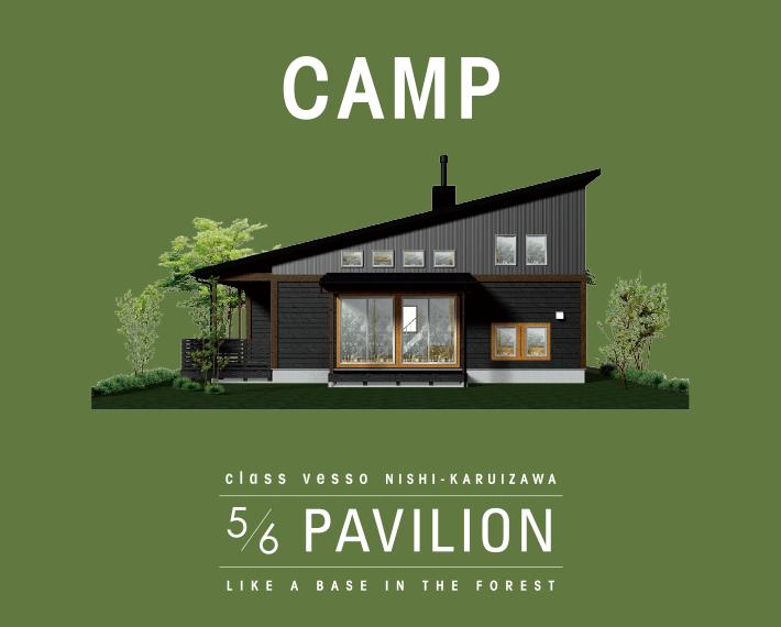 ベースキャンプの家