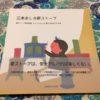 岐阜県の薪ストーブ導入をお考えになっている方へ「三本あしの薪ストーブ」