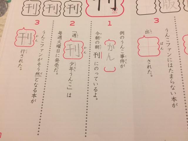 娘が「うんこ漢字ドリル」を買ってくる。