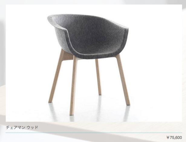 コンモト 椅子