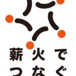 ファイヤーサイド30周年ロゴ