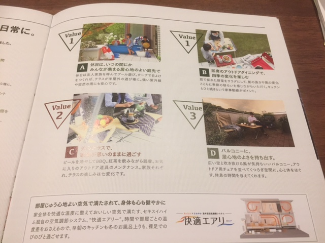 セキスイハイム×スノーピークの家のカタログが届きました。