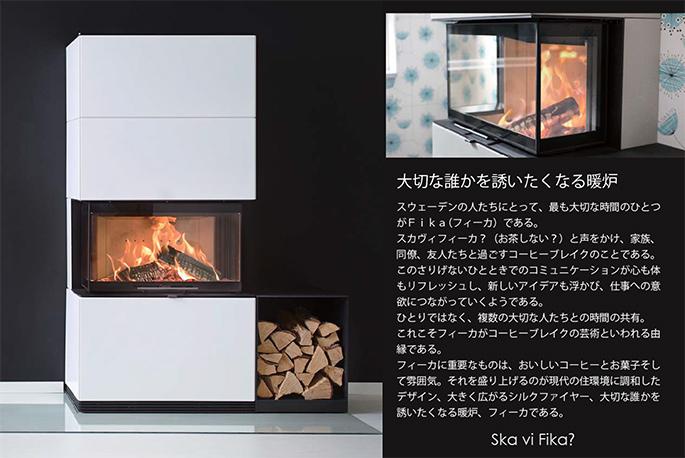 コンツーラCi51 Fika (フィーカ)登場!