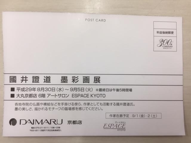動物の墨彩画展「國井證道 墨彩画展」に行ってきました。