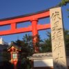 【京都観光】伏見稲荷に行ってきました