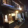 鯖料理のお店「SABAR」京都烏丸店