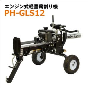 エンジン式軽量・快速薪割り機 PH-GLS12