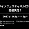 スクリーンショット 2017-10-31 12.16.05
