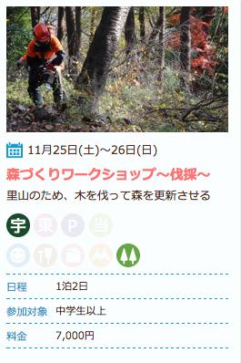 森づくりワークショップ~伐採~