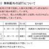 【お知らせ】樹木(流木&伐採木)無料配布情報