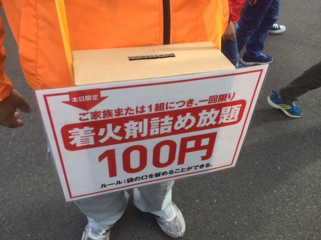 【駒ヶ根】ファイヤーサイド30周年記念イベントに参加してきました。
