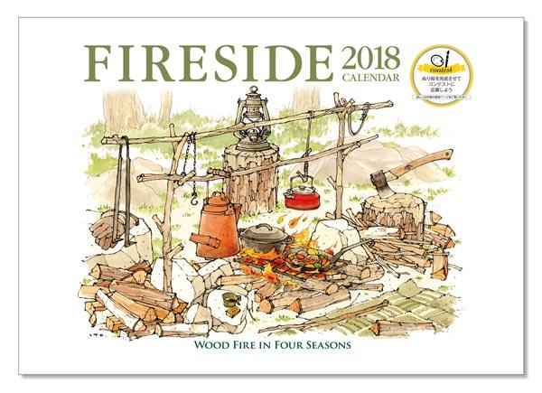ファイヤーサイド2018カレンダー