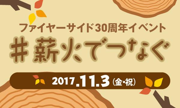 イベント ファイヤーサイド30周年