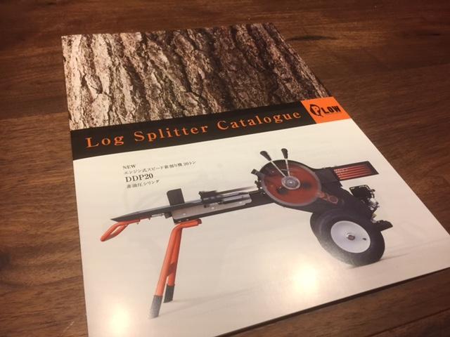 ホンダウォークから営業用に薪割り機のカタログが届いた
