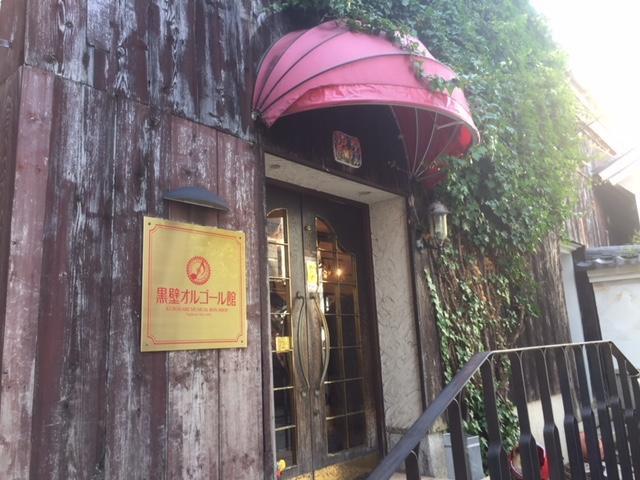 【滋賀】長浜に焼き鯖そうめんを食べに行ってきました。