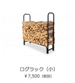 小さいアイアン薪棚