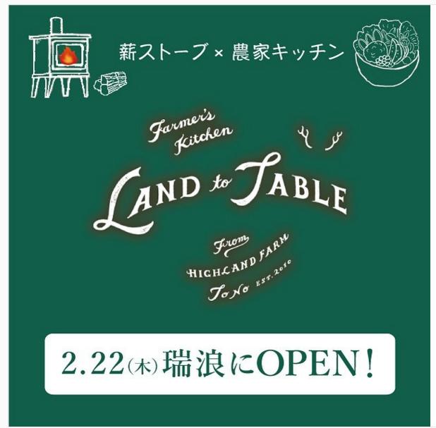 2018.2.22(木) 薪ストーブ×農家キッチン 『Land to Table 瑞浪』OPEN!! .