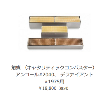 触媒も高いんですよね。フレックスバーン用は、18800円だったかな。