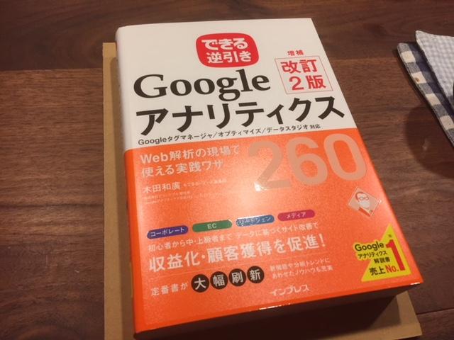 【Googleアドワーズの勉強】Googleアナリティクスの勉強をします