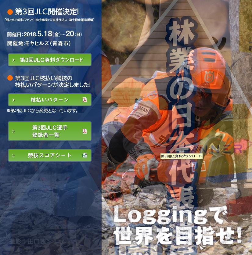 【チェーンソー野郎】日本伐木チャンピオンシップが今年は5月18日に開催されます。