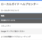 Googleのローカルガイド、レベル8への道