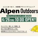 【東海地区】春日井にアルペンアウトドアーズが4月26日(木)に開店!