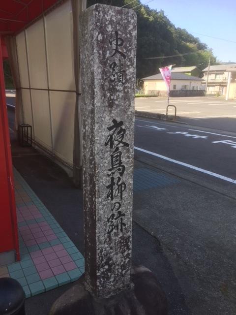 【岐阜県山形市高富町】ファッションセンターやまわきの横にある石碑がやたらファンタジックな物だった件。