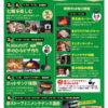 【薪ストーブ代理店イベント】ファイヤーサイドで2018.5/3〜6にイベントが行われます。
