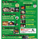 GWイベント【薪火デイキャンプ】2018.5/3〜6