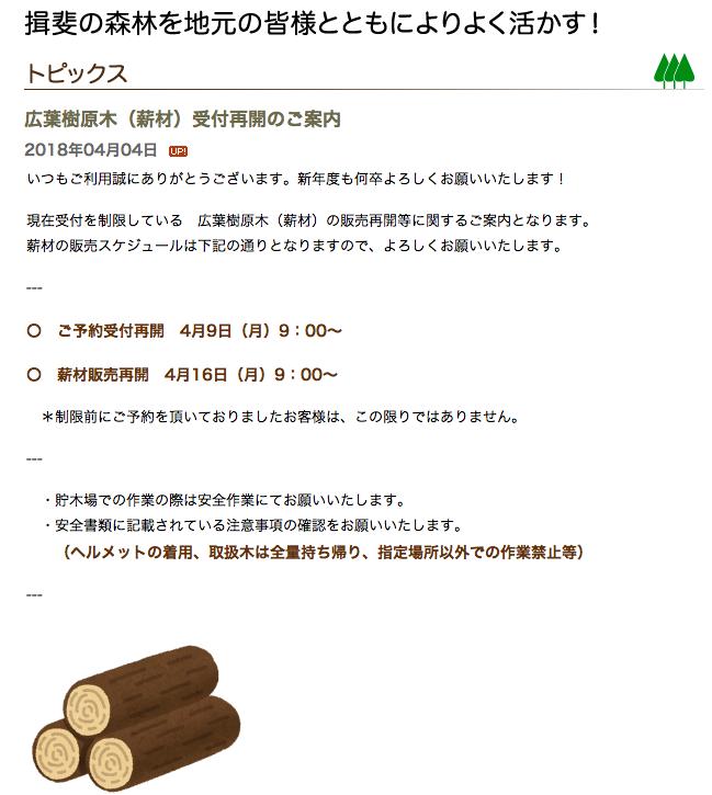 いび森林資源センターが薪材の受け付けを再開しました。
