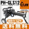 ホンダウォークのPH-GLS12 破砕力12トン エンジン薪割機が全国のカインズで販売されている件
