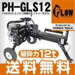 ph-gls12