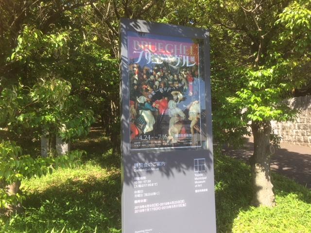 豊田市美術館のブリューゲル展