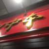 【ラーメン巡り旅東京】上野御徒町 蒙古タンメン中本