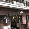 【京都観光4】SABAR烏丸へ行く!とろさば美味しいです!