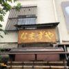 モチ吉、なまずや分店(岐阜県岐阜市福住町)へ行く