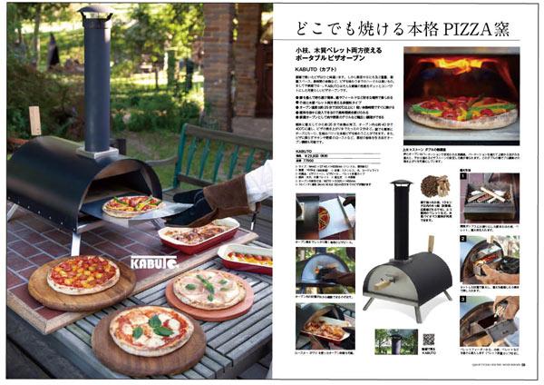 小型のピザ釜KABUTOもラインナップに登場!