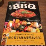 BBQ芸人の本「最強BBQ」をゲット!