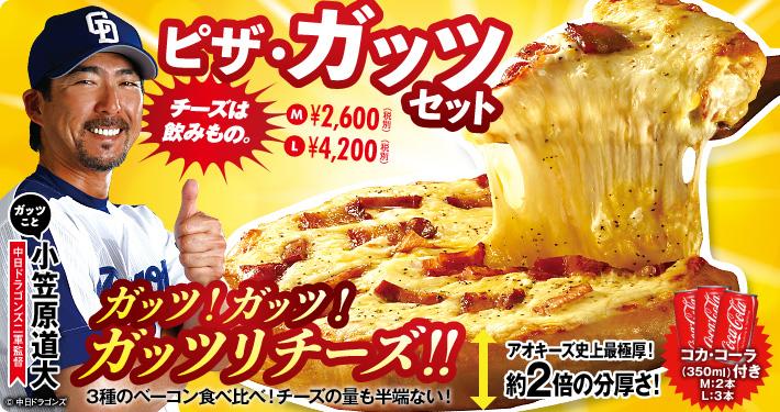 ガッツピザ