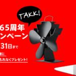 ヨツール165周年TAKKキャンペーン実施中!