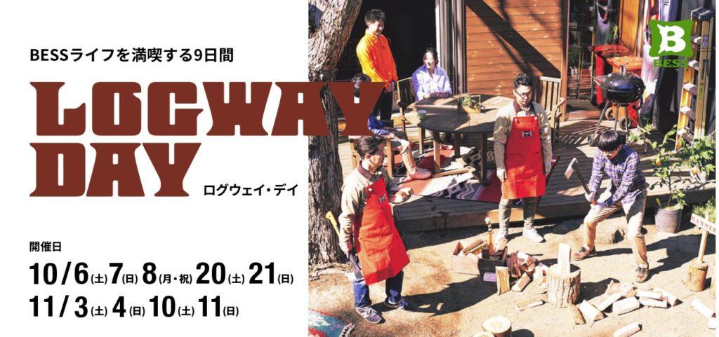 BESSを満喫する9日間「LOGWAYDAY」が開催中!