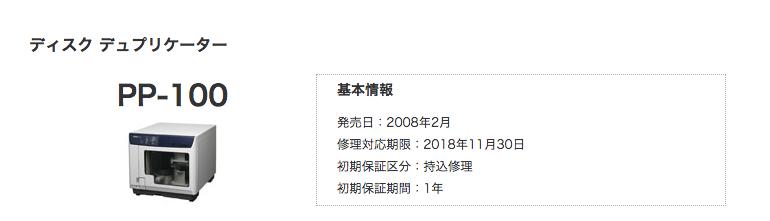https://www.epson.jp/support/portal/hoshu/pp-100.htm