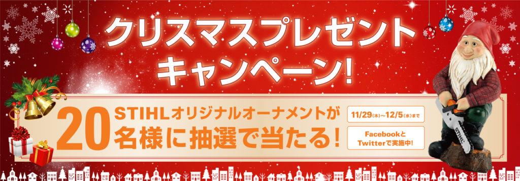 STIHL クリスマスプレゼントキャンペーン